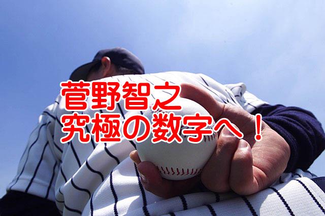 菅野智之が1ヶ月ぶりの勝利防御率0点台へ