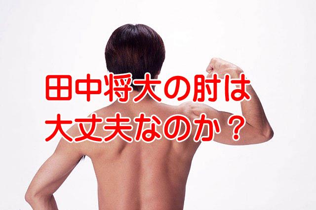 田中将大は肘に不安を抱えているのではないか?
