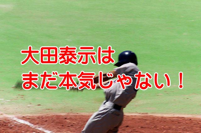 大田泰示はまだ本気を出していないだけ!