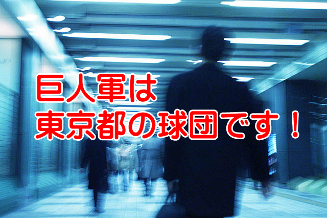 巨人は日本の球団から東京の球団へ