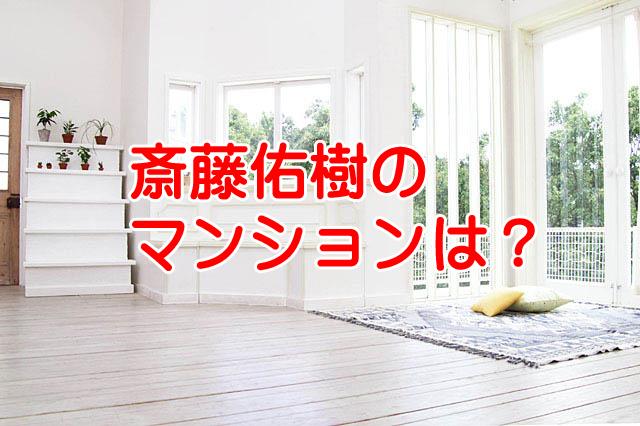 斎藤佑樹選手がポルシェやマンションを貰う
