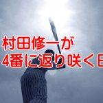 村田修一が真のジャイアンツの4番打者なのか?