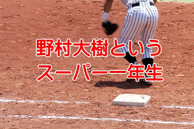 清宮幸太郎よりもスゴイ野村大樹ってどんな選手