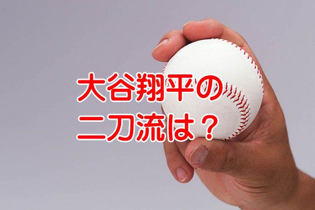 大谷翔平オールスター本塁打競争で投手なのに優勝