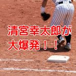 高校生で清宮幸太郎を止められる投手はいるのか?
