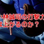 巨人の正捕手はイケメン小林誠司でイイのだろうか?