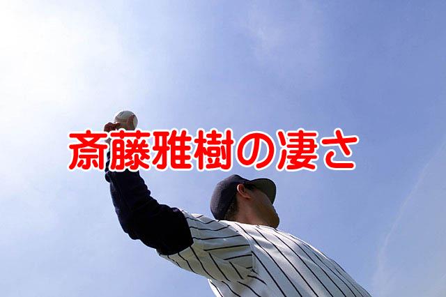 巨人史上最高の先発投手斎藤雅樹はなぜ覚醒した?
