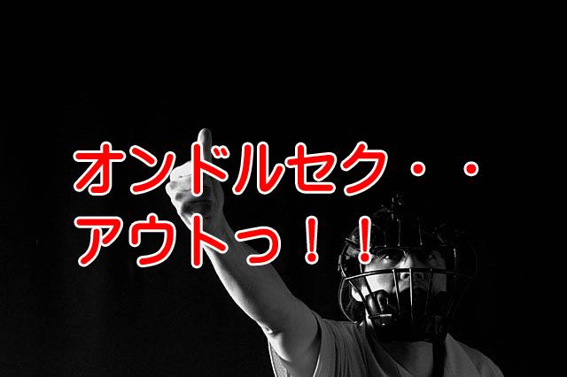 ヤクルトのオンドルセクが日本球界から追放退団へ