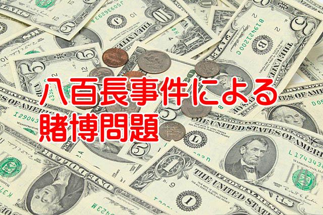 韓国のプロ野球で八百長行為による不正賭博事件