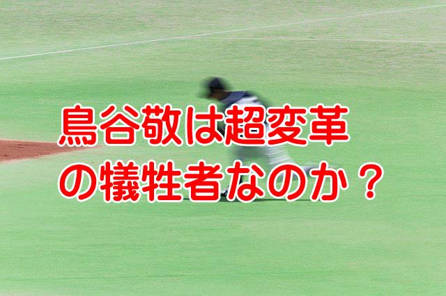 鳥谷敬は超変革金本阪神の被害者なのか?