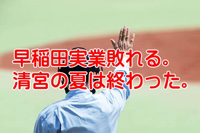 早稲田実業予選で敗退!清宮幸太郎の甲子園出場ならず
