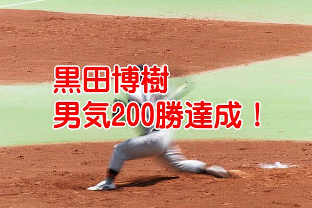 黒田博樹男気200勝!達成カープを優勝に導き引退なのか