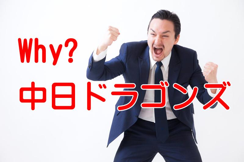 中日の平田良介がファンのヤジにブチ切れケンカ寸前