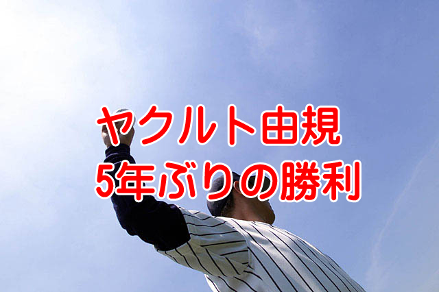 佐藤由規5年ぶりの勝利クビにしなかったヤクルト本当に偉い