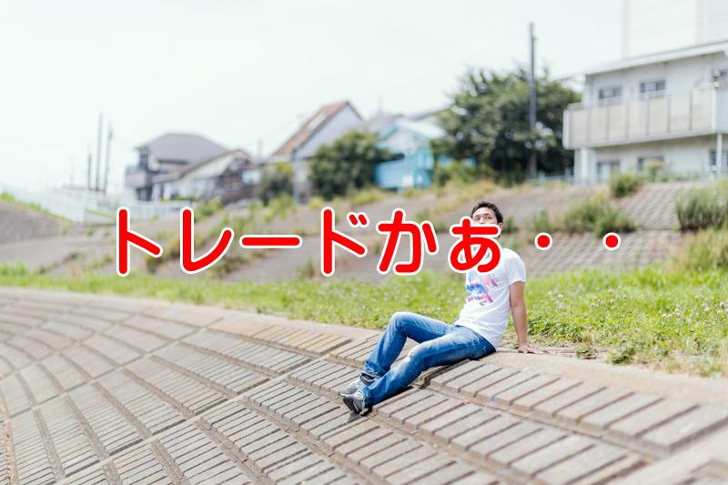 山田哲人をトレードで獲得出来るのか?日本のトレード事情