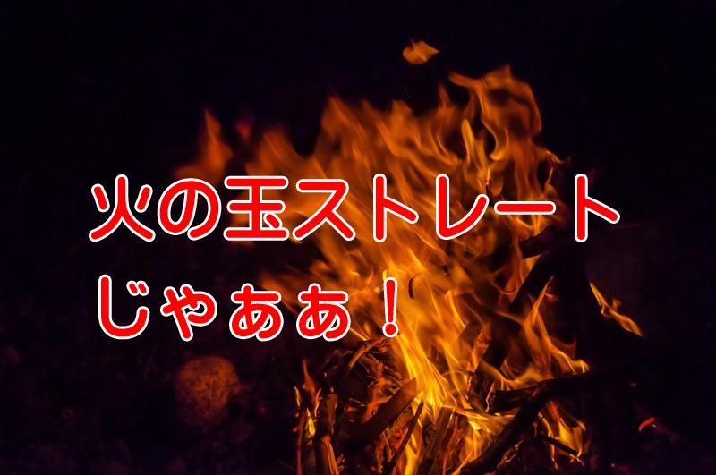 阪神藤川球児が火の玉ストレートで1000奪三振を達成