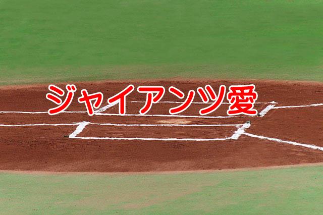 巨人のシーズンは福井優也の手によって終わってしまったのか