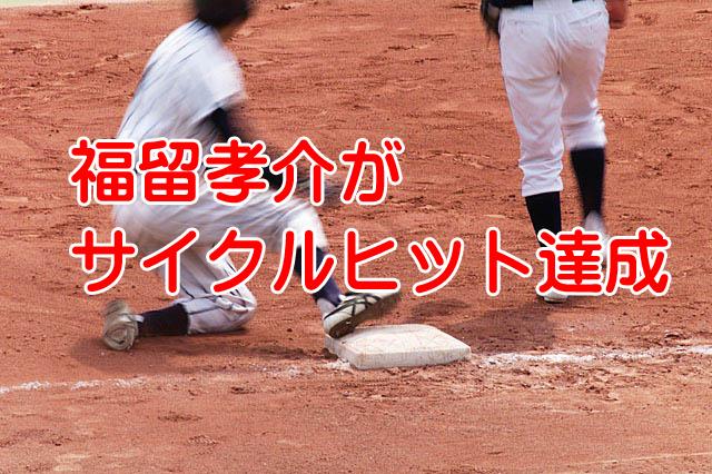 阪神福留孝介が39歳でサイクルヒット達成なぜ復活できたか