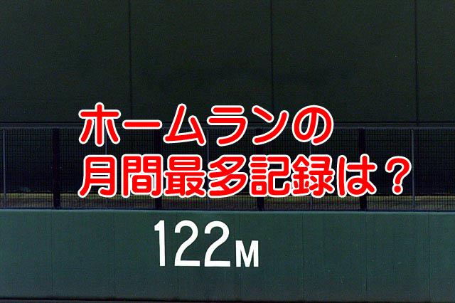 DeNAの筒香嘉智が確変モード月間本塁打記録達成なるか