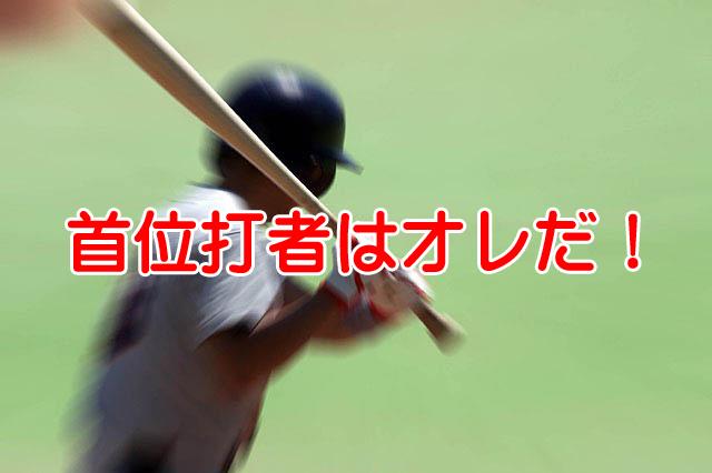 山田と筒香の三冠王マッチレース?いや首位打者は坂本勇人