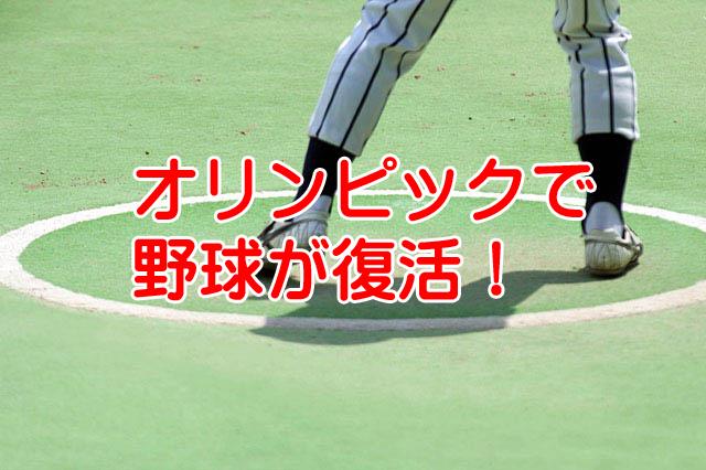 東京オリンピックで野球が復活プロの参戦は必要か?
