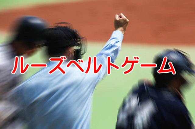 広島対巨人は壮絶なルーズベルトゲームでサヨナラ大逆転