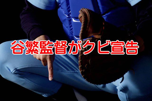 谷繁元信が中日監督を休養シーズン途中で事実上のクビ宣告