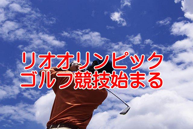 片山晋呉はリオオリンピックでメダルを獲ることが出来るか?