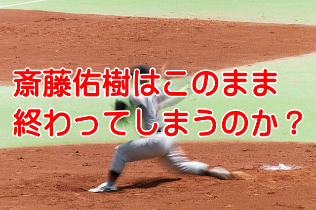 北海道日本ハムの斎藤佑樹はこのまま終わる選手じゃない