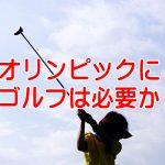 リオ五輪ゴルフ金メダルはローズ野村敏京はメダルを穫れるか