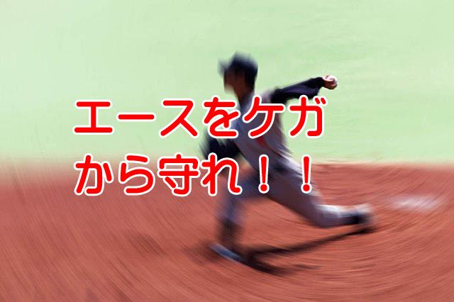 逸材を守れ!高校野球には球数制限を導入するしかない理由