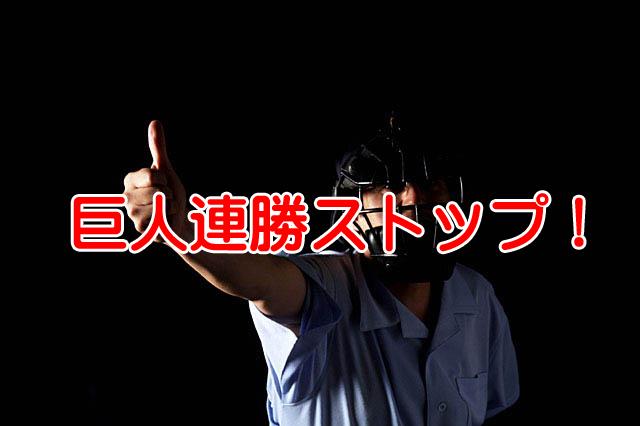 巨人は止まるが広島が止まらない!いよいよマジック点灯へ