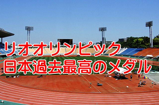 リオオリンピック日本史上最多のメダル41個東京五輪大丈夫