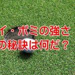 イ・ボミがツアー19勝目日本で輝く韓国ゴルフ強さの秘密