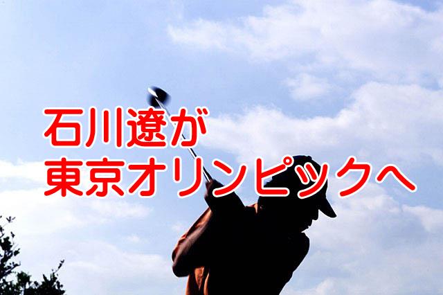 石川遼が日本ツアー復帰か?東京オリンピック出場へも意欲的