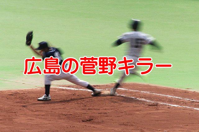 広島の安部友裕と田中広輔が菅野キラーになれる3つの理由