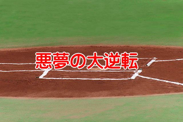 澤村拓一が悪夢を繰り返す!巨人負けてはイケない試合で敗戦