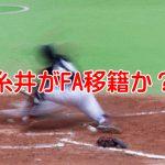 オリックス糸井嘉男がFA移籍か?調査してるのは阪神だけ?