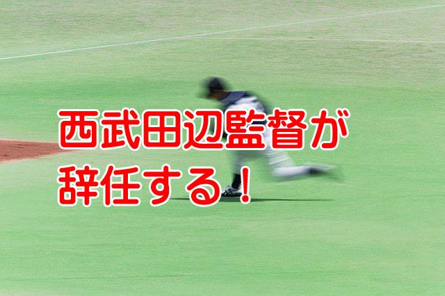 西武ライオンズ田辺徳雄監督が辞任黄金時代の再現はならず