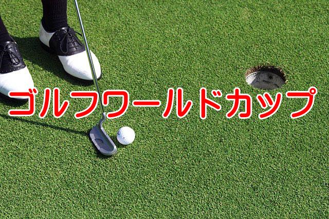 石川遼ゴルフワールドカップに向けてフジサンケイも好発進