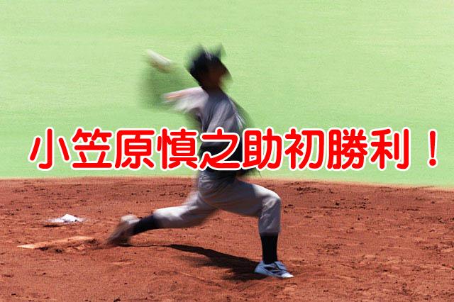 中日小笠原慎之助がプロ初勝利!甲子園優勝投手は大成するか