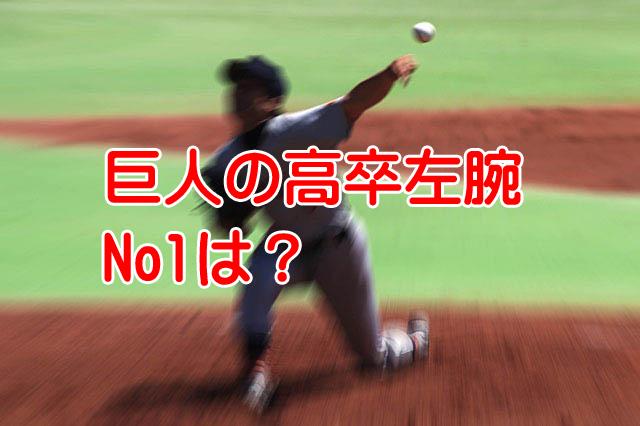 巨人田口麗斗が10勝達成!ドラフト制度以降球団初の快挙