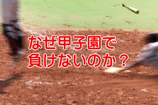 坂本の逆転3ランで広島の優勝を阻止なぜ甲子園で負けない?