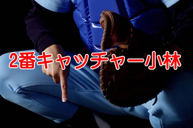 巨人の2番バッターはいっそキャッチャー小林誠司でどうだ?