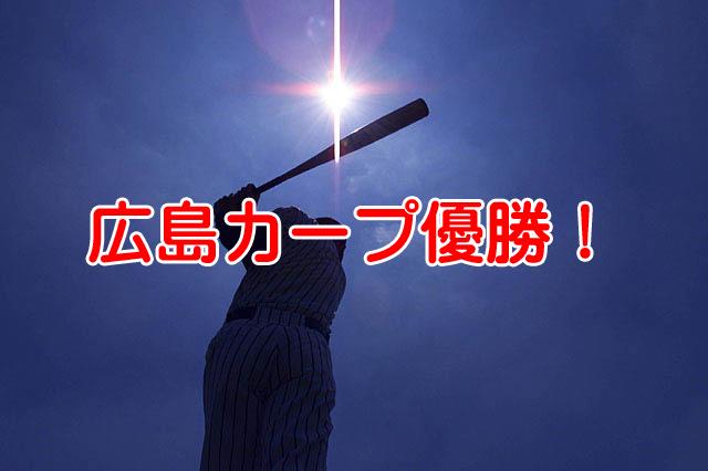 広島25年ぶりの優勝!カープが今年なぜ強かったのか?