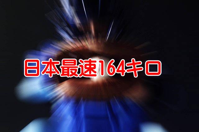 大谷翔平が日本最速164キロなぜ快速球は打たれるのか?