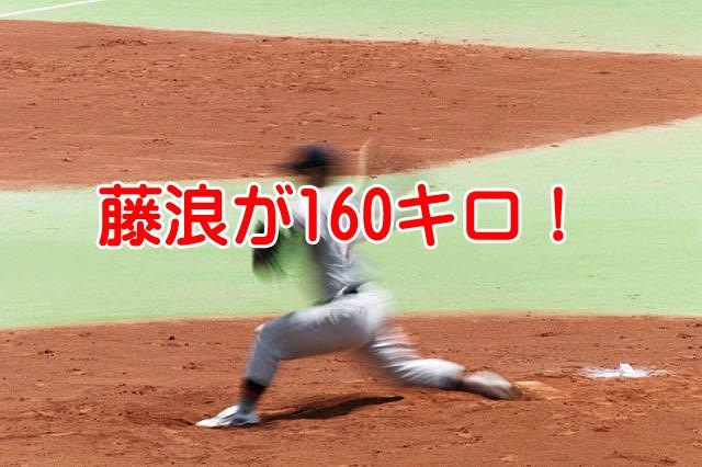 阪神藤浪晋太郎が自己最速160キロ!投手の魅力は球速か?