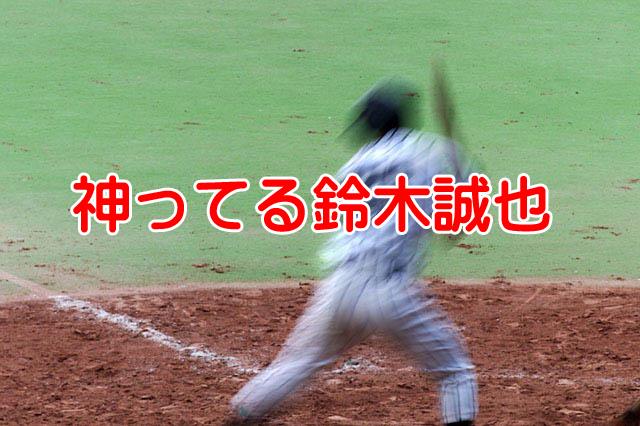 熾烈な首位打者争い神ってる鈴木誠也は坂本を抜けるか?