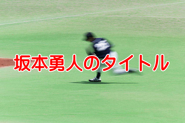 首位打者確実の坂本勇人に足りないもう一つのタイトルは?