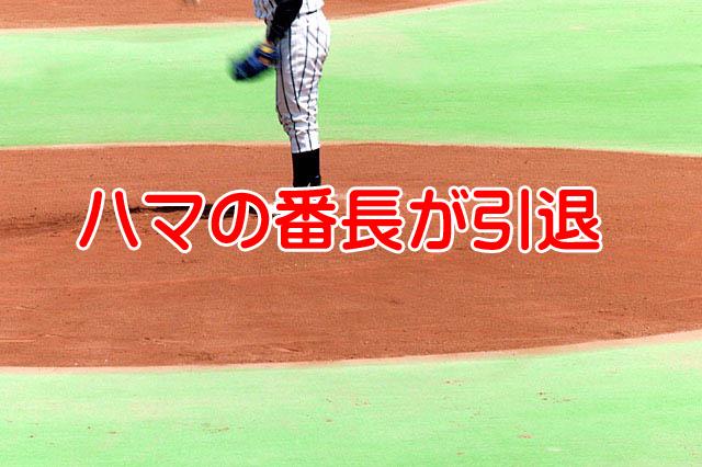 さらば番長DeNA三浦大輔が引退18は横浜ナンバーへ